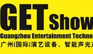 2015年GETshow广州演艺设备展专业观众预登记正式启动